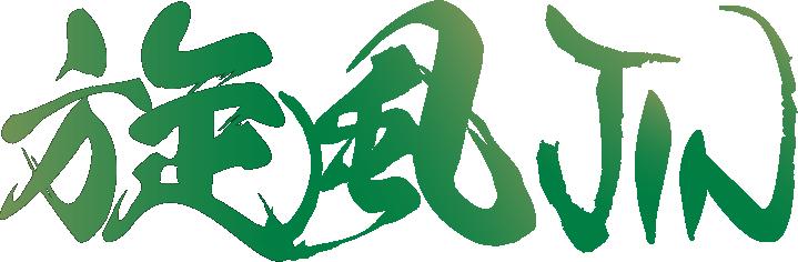 旋風JIN ロゴ